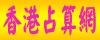 香港占算網